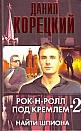 """Данил Корецкий """"Рок-н-ролл под Кремлем. Книга 2. Найти шпиона"""""""