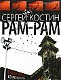 "С. Костин ""Рам-Рам"""