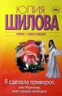 """Юлия Шилова """"Я сделала приворот, или Мужчина, мое сердце свободно"""" Серия """"Женщина, которой смотрят вслед"""" Pocket-book"""