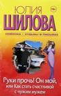 """Юлия Шилова """"Руки прочь! Он мой, или как стать счастливой с чужим мужем"""" Серия """"Женщина, которой смотрят вслед"""" Pocket-book"""