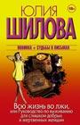 """Юлия Шилова """"Всю жизнь во лжи, или Руководство по выживанию для слишком добрых и жертвенных женщин"""" Серия """"Женщина, которой смотрят вслед"""""""