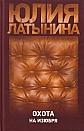 """Юлия Латынина """"Охота на изюбря"""""""