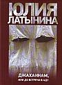 """Юлия Латынина """"Джаханнам, или До встречи в аду"""" Pocket-book"""
