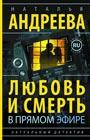 """Наталья Андреева """"Любовь и смерть в прямом эфире"""" Pocket-book"""
