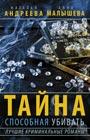 """Наталья Андреева, Анна Малышева """"Тайна, способная убивать. Комплект из 4 книг"""""""