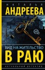 """Наталья Андреева """"Вид на жительство в раю"""" Pocket-book"""