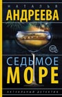 """Наталья Андреева """"Седьмое море"""" Pocket-book"""