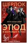 """Артур Конан Дойл """"Этюд в багровых тонах"""" Серия """"Шерлок"""""""