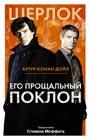 """Артур Конан-Дойль """"Его прощальный поклон"""" Серия """"Шерлок"""""""