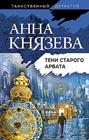 "Анна Князева ""Тени старого Арбата"" Серия ""Таинственный детектив"" Pocket-book"