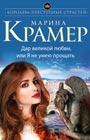 """Марина Крамер """"Дар великой любви, или Я не умею прощать"""" Серия """"Королева преступных страстей. Криминальная мелодрама"""" Pocket-book"""