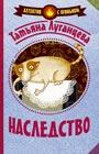 """Татьяна Луганцева """"Наследство"""" Серия """"Детектив с огоньком"""" Pocket-book"""