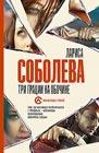 """Лариса Соболева """"Три грации на обочине"""" Серия """"Она всегда с тобой"""" Pocket-book"""