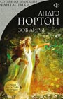 "Андрэ Нортон ""Зов Лиры"" Серия ""Лучшая фантастика по лучшей цене"" Pocket-book"