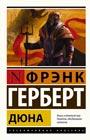 """Фрэнк Герберт """"Дюна"""" Серия """"Эксклюзивная классика"""" Pocket-book"""