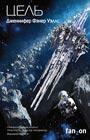 """Дженнифер Фэнер Уэллс """"Цель"""" Серия """"Sci-Fi Universe. Лучшая новая НФ"""""""