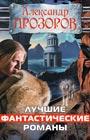 """Александр Прозоров """"Лучшие фантастические романы"""""""