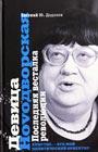 """Евгений Ю. Додолев """"Девица Ноvoдворская. Последняя весталка революции"""" Серия """"Библиотека """"Хронограф"""""""