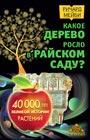 """Ричард Мейби """"Какое дерево росло в райском саду? 40 000 лет великой истории растений"""" Серия """"Золотой фонд науки"""""""