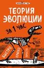 "Н.П. Сердцева ""Теория эволюции за 1 час"" Серия ""Наука за 1 час"""