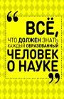 """И.В. Блохина, А.А. Спектор """"Все, что должен знать каждый образованный человек о науке"""" Серия """"Всё, что должен знать образованный человек"""""""