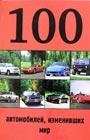 """100 автомобилей, изменивших мир. Серия """"100 лучших"""""""