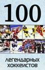 """А.С. Грамм """"100 легендарных хоккеистов"""" Серия """"100 лучших"""""""