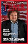 """Николай Злобин """"Империя свободы: ценности и фобии американского общества"""" Серия """"Актуальная тема"""""""