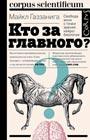 """Майкл Газзанига """"Кто за главного?"""" Серия """"Corpus scientificum"""""""