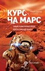 """Роберт Зубрин """"Курс на Марс. Самый реалистичный проект полета к Красной планете"""" Серия """"Civiliзация"""""""