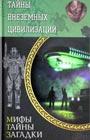 """Тайны внеземных цивилизаций. Серия """"Мифы. Тайны. Загадки"""""""
