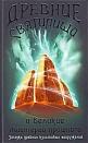 """Пол Деверо """"Древние святилища и великие мистерии прошлого. Загадки древних культовых сооружений"""""""