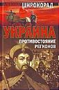 """А.Б. Широкорад """"Украина - противостояние регионов"""""""