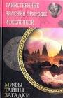 """С. Минаков """"Таинственные явления природы и Вселенной"""""""