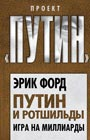"""Эрик Форд """"Путин и Ротшильды. Игра на миллиарды"""" Серия """"Проект """"Путин"""""""