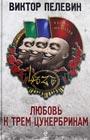 """Виктор Пелевин """"Любовь к трем цукербринам"""" Серия """"Единственный и неповторимый"""""""