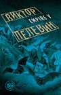 "Виктор Пелевин ""Empire V"" Серия ""Проза Виктора Пелевина"" Pocket-book"
