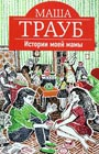 """Маша Трауб """"Истории моей мамы"""" Серия """"Проза Маши Трауб"""""""