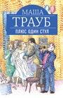 """Маша Трауб """"Плюс один стул"""" Серия """"Проза Маши Трауб"""" Pocket-book"""