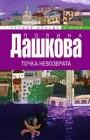 """Полина Дашкова """"Точка невозврата"""" Серия """"Лучшее всегда с нами"""" Pocket-book"""