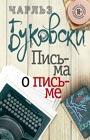 """Чарльз Буковски """"Письма о письме"""" Серия """"Бунтарь и романтик"""""""