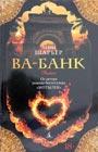 "Анри Шарьер ""Ва-банк"" Серия ""The Big Book"" Pocket-book"