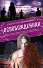 """Дженнифер Арментроут """"Освобожденная"""" Серия """"Main Street"""""""