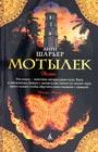 """Анри Шарьер """"Мотылек"""" Серия """"The Big Book"""" Pocket-book"""