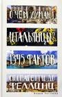 """Эндрю Уиттакер """"О чем думают итальянцы? 1345 фактов от спагетти до Феллини"""" Серия """"Глазами иностранцев"""""""