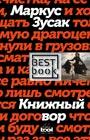 """Маркус Зусак """"Книжный вор"""" Серия """"Best Book"""""""