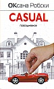 "Оксана Робски ""Casual"" Pocket-book"
