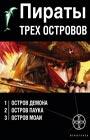 """И.Е. Пронин """"Пираты трех островов (комплект из 3 книг)"""" Серия """"Этногенез"""""""