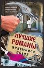 """Андрей Шляхов и др. """"Лучшие романы приемного покоя"""""""