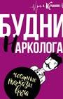 """А. Крыласов """"Будни нарколога"""" Серия """"Честные рассказы врачей"""""""
